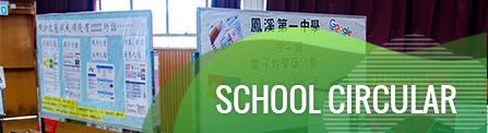 School Circular